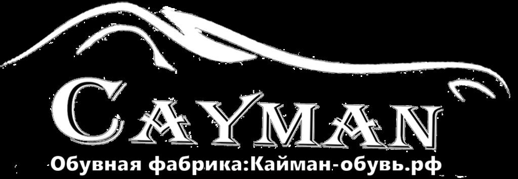 Кайман-обувь.рф