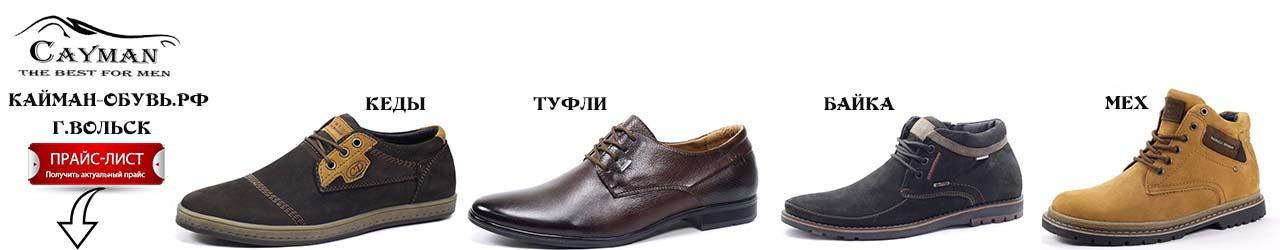 Кайман-обувь оптом недорого из кожи и нубука