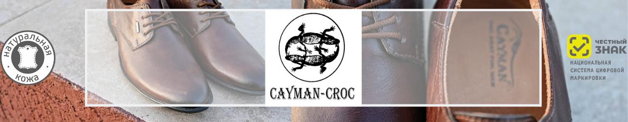 Кайман - обувь оптом недорого из натуральной кожи и нубука в Вольске